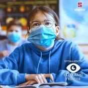 Η καλή όραση είναι απαραίτητη προϋπόθεση για την καλή μάθηση